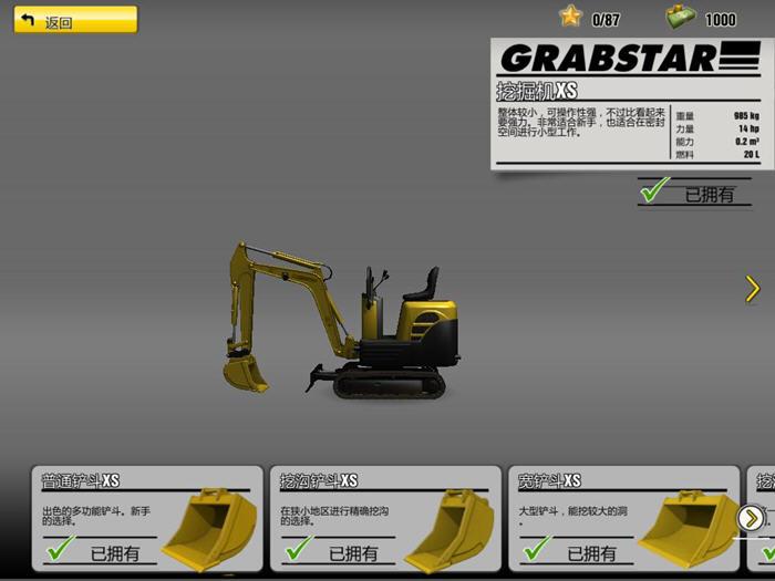 挖掘机模拟游戏_挖掘机模拟驾驶游戏下载