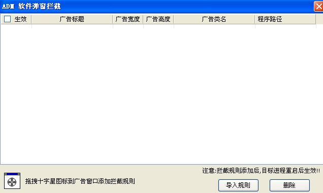 ADM阿呆喵广告拦截软件 1.9.0.5 官方正式版