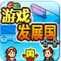 游戏发展国 安卓汉化版