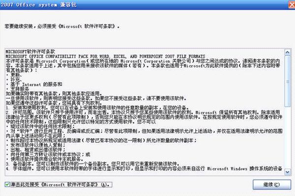 word2007兼容包下载_word2007兼容包