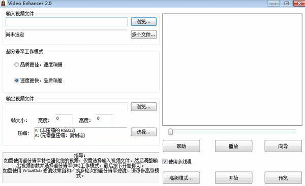 Video Enhancer视频去马赛克软件下载