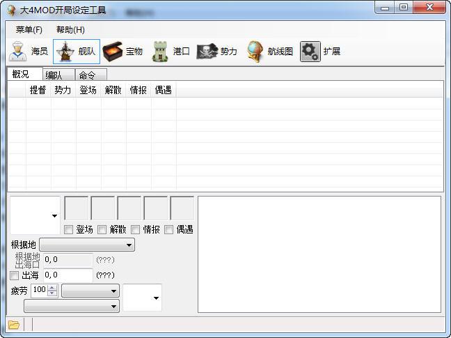 大航海时代4:威力加强版开局设定工具v1.0