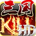 三国Kill手机版 v3.2.1 安卓版