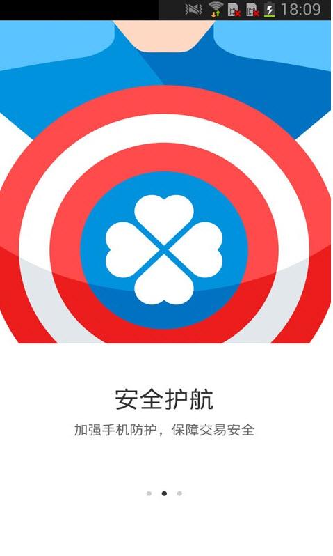 淘宝手机助手安卓版v4.2.5 官方最新版下载__飞