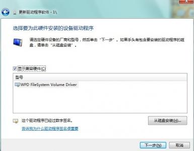win7无法安装mtpus驱动解决方案下载