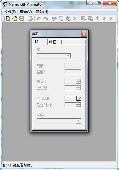 gif图像编辑器(namo gif)安卓版中文免费版_飞翔下载