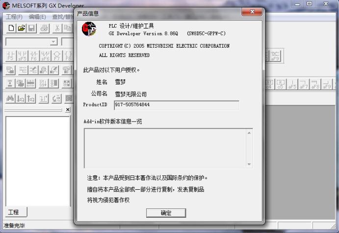 三菱plc编程软件(gx developer)8.52