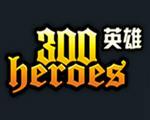 300英雄补丁生成与安装工具v0.23
