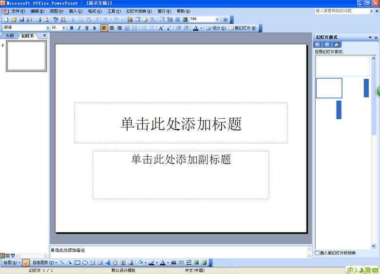 ppt2003官方