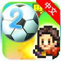 冠军足球物语2 汉化版