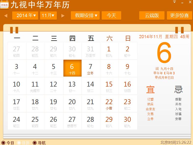 中华万年历电脑版下载图片