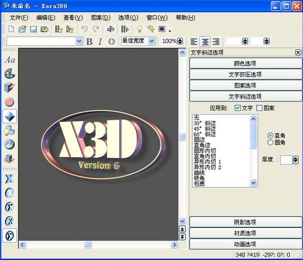 3d文字动画制作工具(xara 3d)