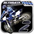终极越野摩托车 V2.1