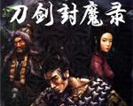 刀剑封魔录完美中文版