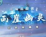 神秘追踪者6:雨崖幻影中文版