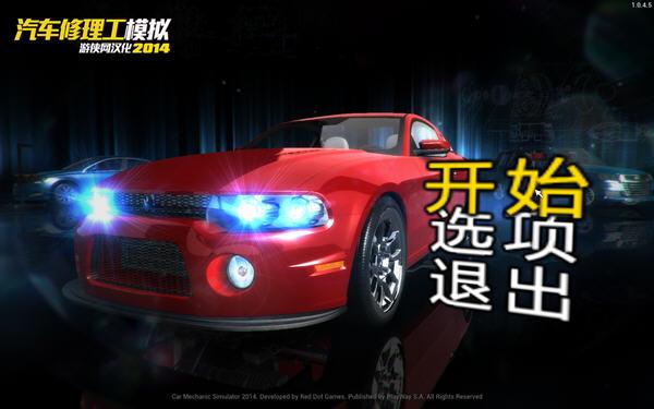 汽车修理工模拟2014截图0