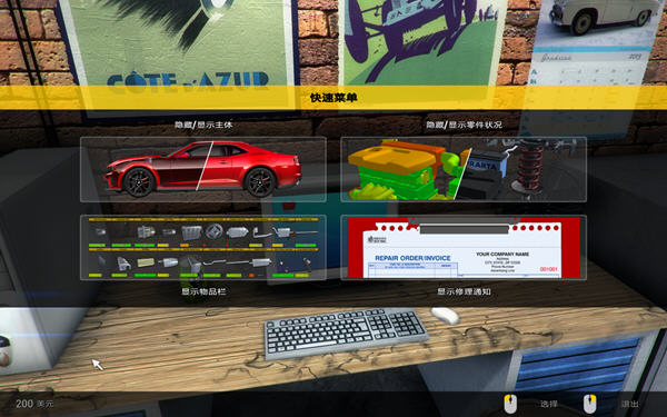 汽车修理工模拟2014截图1