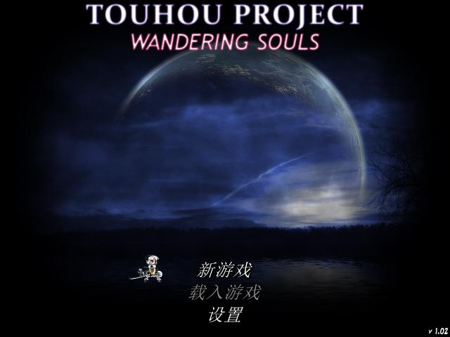 东方Project徘徊的灵魂下载_TouhouWandering