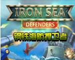 钢铁海防捍卫者 四项修改器v1.0