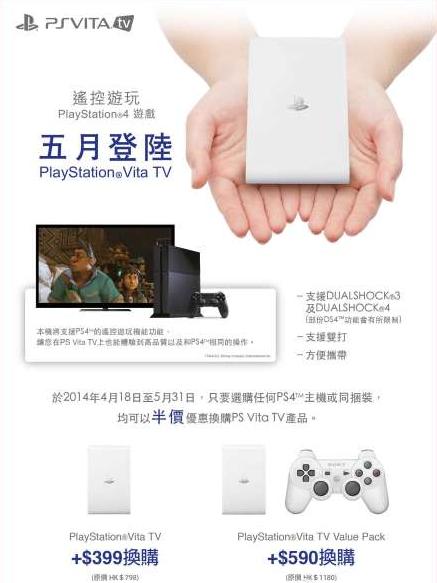索尼香港展开优惠活动购PS4以优惠价买PSVdroidsheep教程图片