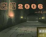 魔塔2006中文版