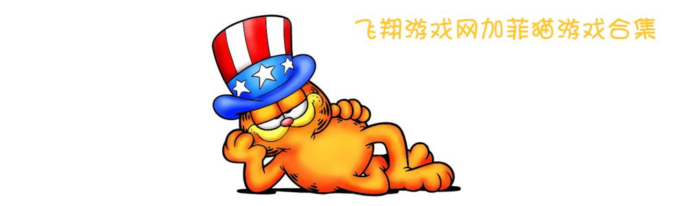 该系列的主角加菲猫是一只橙色吃人类食物的可爱胖猫