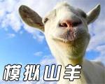 模拟山羊steam_api.dll