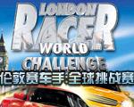 伦敦赛车手:全球挑战赛中文版