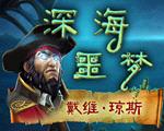 深海噩梦3:戴维琼斯中文典藏版