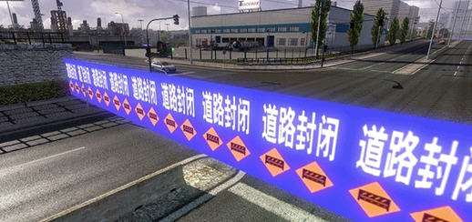欧洲卡车模拟2中国道路封闭图标mod图片