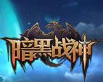 暗黑战神1.5.0.0