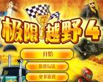 极限越野4中文版