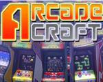 街机争霸Arcadecraft