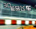 极品飞车中文版