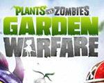 植物大战僵尸:花园战争中文版
