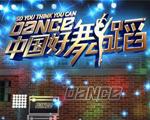 中国好舞蹈v1.0.0605