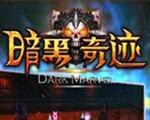 暗黑奇迹 1.6