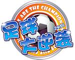 天天世界杯(足球大逆袭)中文版
