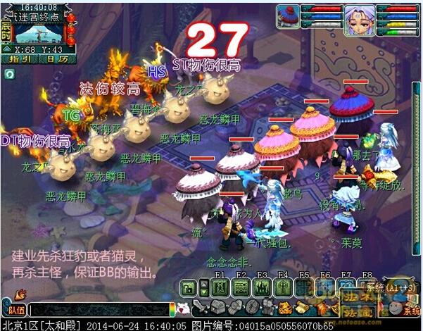 《梦幻西游2》暑期活动洋流迷宫副本攻略