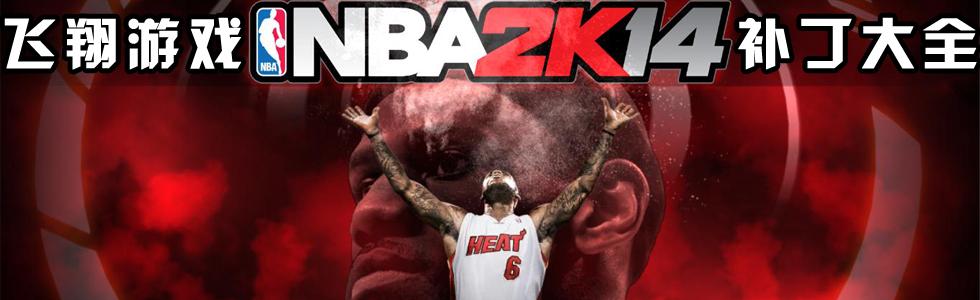 NBA2K14补丁大全