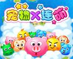 宠物X连萌1.2.17