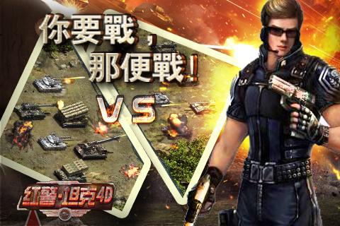 红警坦克4d下载 红警坦克4d安卓版 飞翔游戏