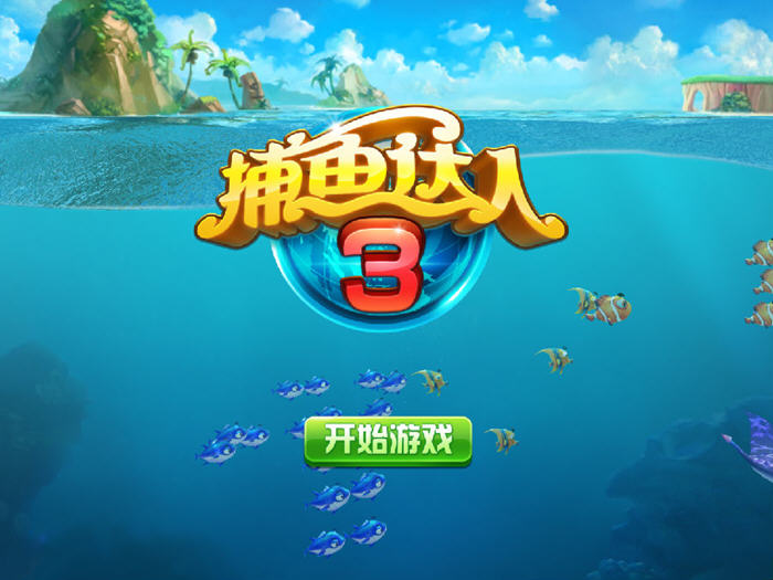 捕鱼达人3+1.1.2