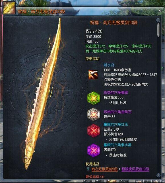 剑灵无极武器怎么获得_《剑灵》新版S3无极武器怎么进化_《剑灵》新