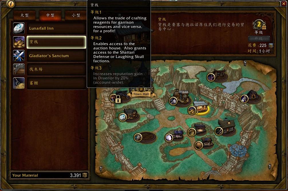 《魔兽世界》6.0要塞货栈功能详解