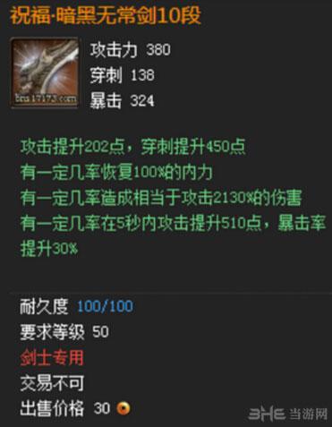 《剑灵》s2光明/黑暗无常武器1-10段金币材料花费