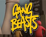 基佬大乱斗(Gang Beasts)