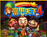 富甲天下4完美中文版