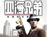 黑手党:失落的天堂中文版