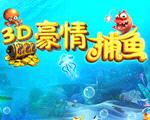 捕鱼大亨3 1.0.0.7
